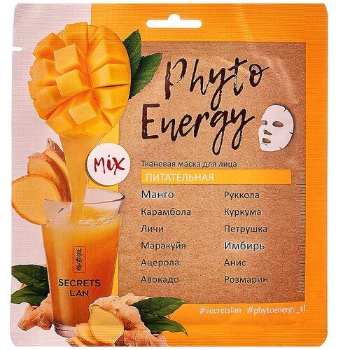Secrets Lan Phyto Energy Манго и Имбирь Питательная тканевая маска, 40 г secrets lan пузырьковый микромассаж пенящаяся тканевая маска очищение и восстановление 30 г