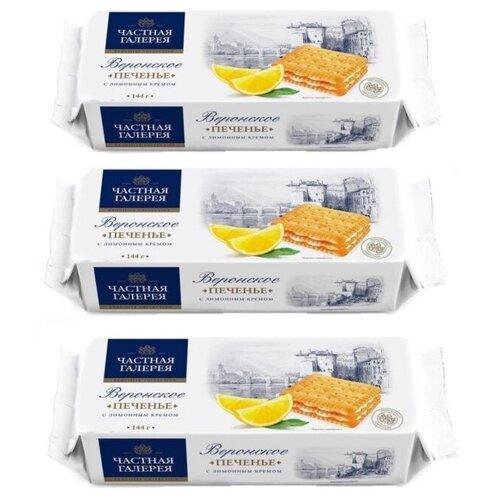 печенье датское сахарное 400г частная галерея Печенье Частная Галерея веронское нежное с лимонным кремом, 144 г x 3 упаковки