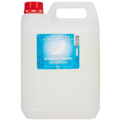 Купить Жидкое мыло Зодиак Перламутровое нейтральное, 5 л