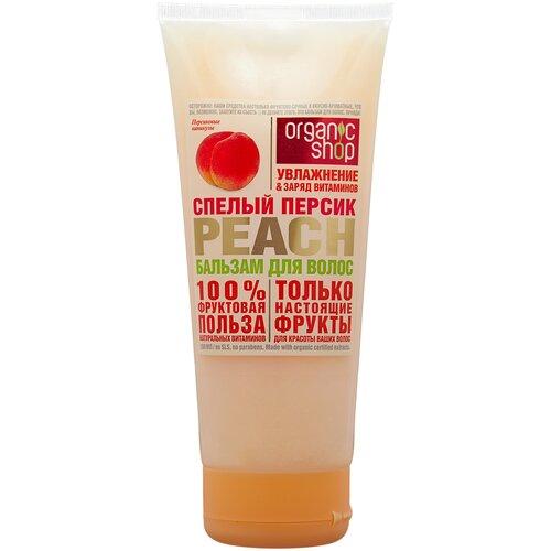 Фото - Organic Shop бальзам Спелый персик peach, 200 мл аминокислоты elementica organic essential aminos персик маракуйя 200 г