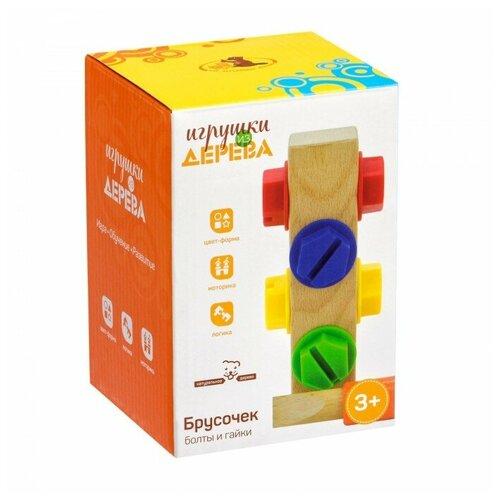 Купить Развивающая игрушка Мир деревянных игрушек Брусочек Болты и гайки, бежевый, Развивающие игрушки