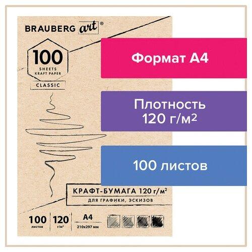 Крафт-бумага для графики, эскизов А4(210х297мм), 120г/м2, 100л, BRAUBERG ART CLASSIC,112486