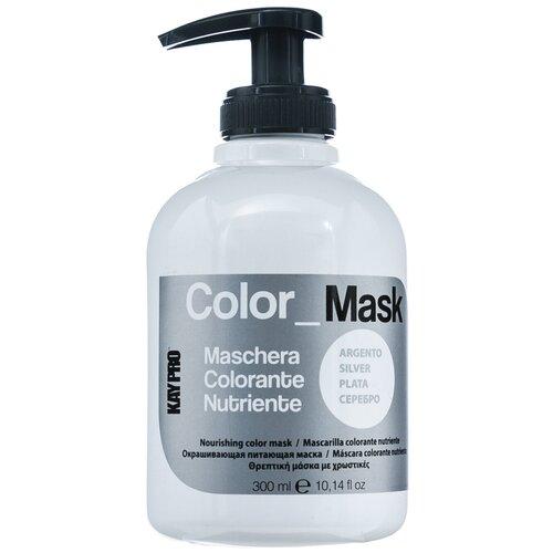 Купить KayPro Color Mask Маска для волос питающая окрашивающая Серебро, 300 мл