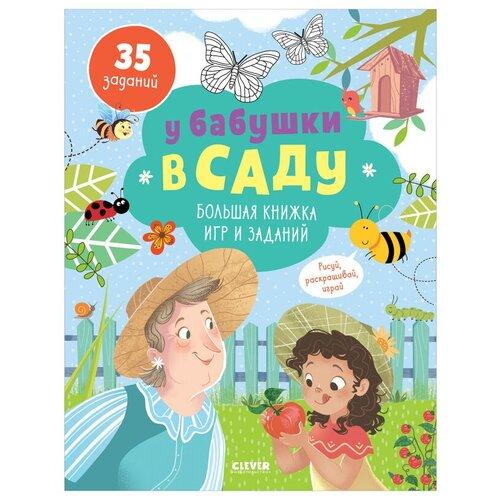 Купить Книги CLEVER У бабушки в саду. Большая книжка игр и заданий 5, Книги с играми