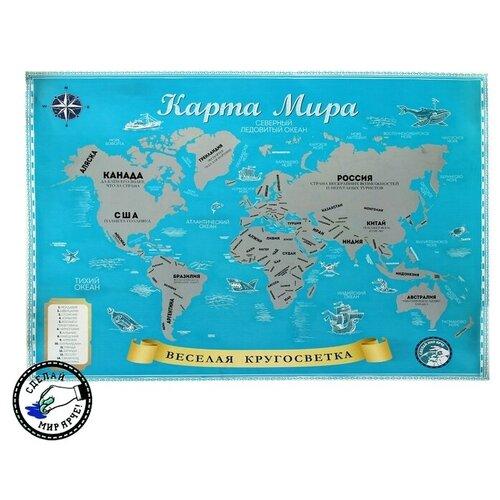 Страна Карнавалия Карта мира под скретч-слоем Веселая кругосветка (863130), 75 × 58.2 см страна карнавалия карта мира со скретч слоем мир в твоих руках 3504252 70 × 50 см