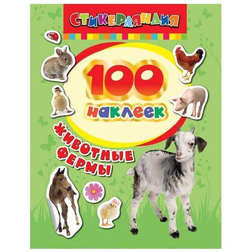 Фото - РОСМЭН Набор наклеек Стикерляндия Животные фермы, 100 шт. (24462) росмэн набор 100 наклеек герои