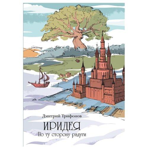 Купить Иридея: По ту сторону радуги, Рипол Классик, Детская художественная литература