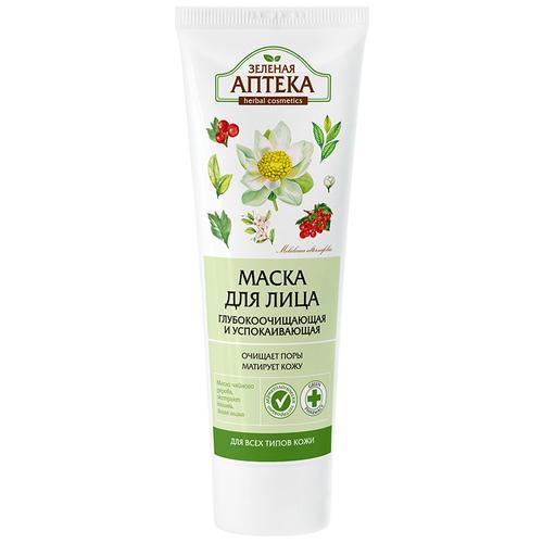Зелёная Аптека Маска для лица Глубокоочищающая и успокаивающая, 75 мл