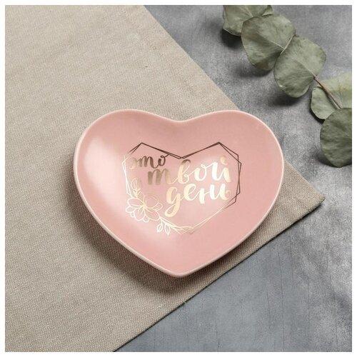 тарелка это твой день розовая 13 5 х 12 5 см 5066418 Тарелка Это твой день, розовая, 13,5 х 12,5 см 5066418