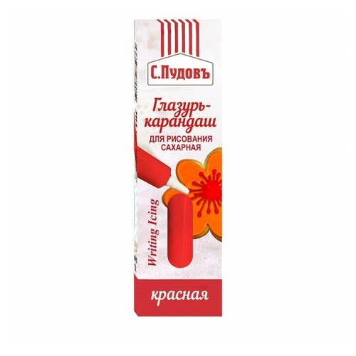 С.Пудовъ Глазурь-карандаш для рисования Сахарная 20 г красный