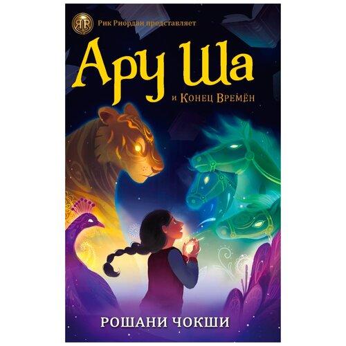 Купить Чокши Р. Ару Ша и Конец Времён , Mainstream, Детская художественная литература