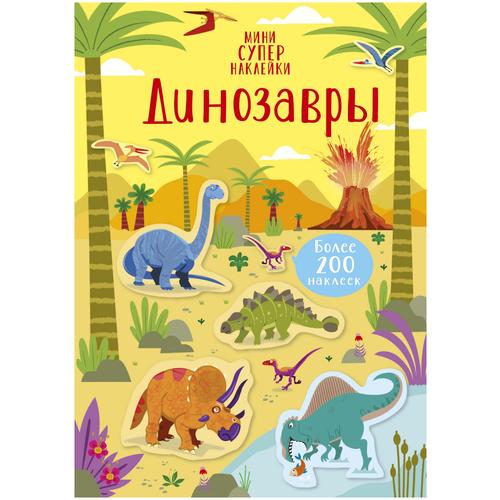 Фото - Книжка с наклейками Супернаклейки-мини. Динозавры книжка с наклейками супернаклейки королевский сад