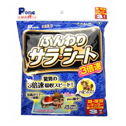 Пеленки для собак многоразовые впитывающие Japan Premium Pet PHR-693 44х31 см 3 шт.