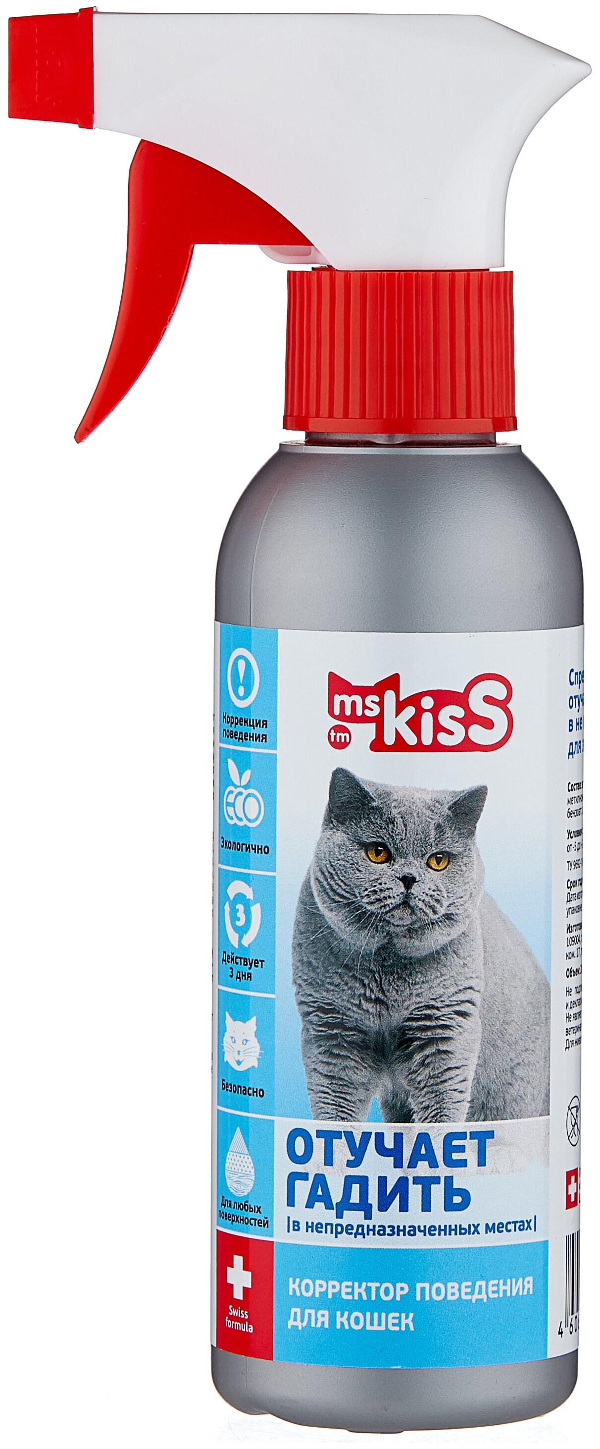 Спрей Ms.Kiss для кошек Отучает гадить 200 мл — купить по выгодной цене на Яндекс.Маркете