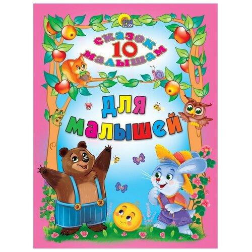 Купить 10 сказок для малышей, Проф-Пресс, Книги для малышей