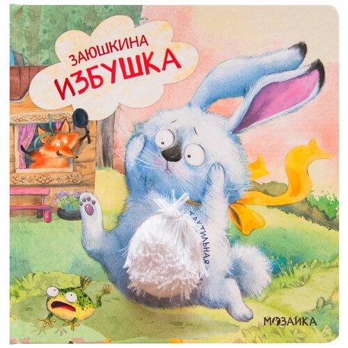 книги с наклейками мозаика синтез сказки с эмоциями заюшкина избушка Мозаика-Синтез Книжка-игрушка Тактильные сказки. Заюшкина избушка
