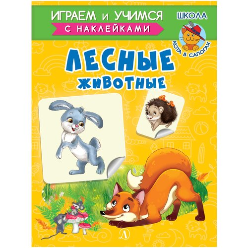Купить Шестакова И.Б. Играем и учимся. Лесные животные , Детская литература, Учебные пособия