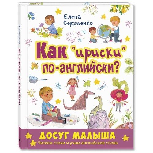 Сергиенко Е.