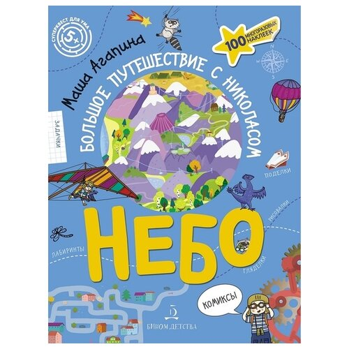Купить Книжка с наклейками «Суперквест для ума. Небо. Большое путешествие с Николасом», Бином Детства, Книжки с наклейками