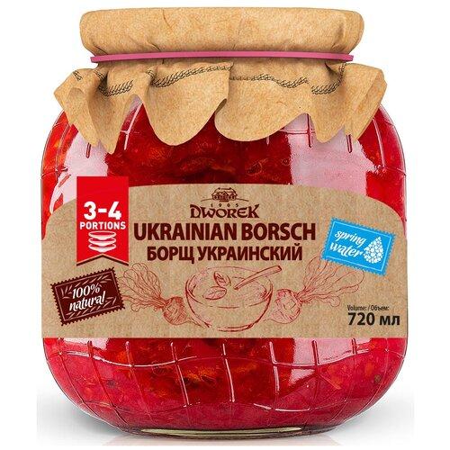 Борщ украинский 720 мл Dworek