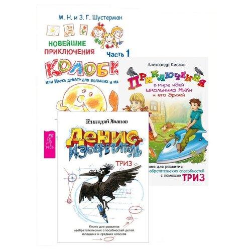 Купить Комплект книг Весь ТРИЗ для детей. 3 шт., Обучающие материалы и авторские методики