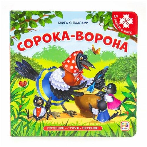 Malamalama Книга-пазл. Сорока-ворона