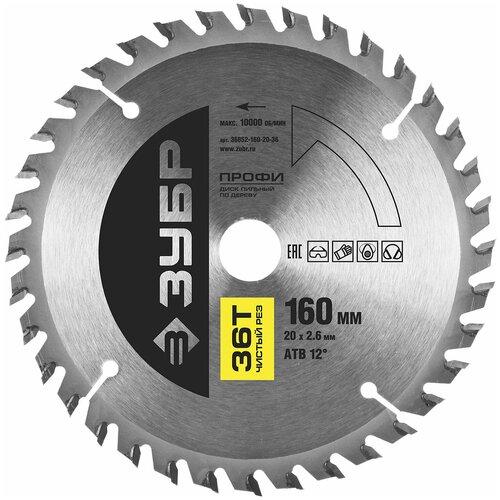 Фото - Пильный диск ЗУБР Профи 36852-160-20-36 160х20 мм пильный диск зубр профи 36852 300 32 60 300х32 мм