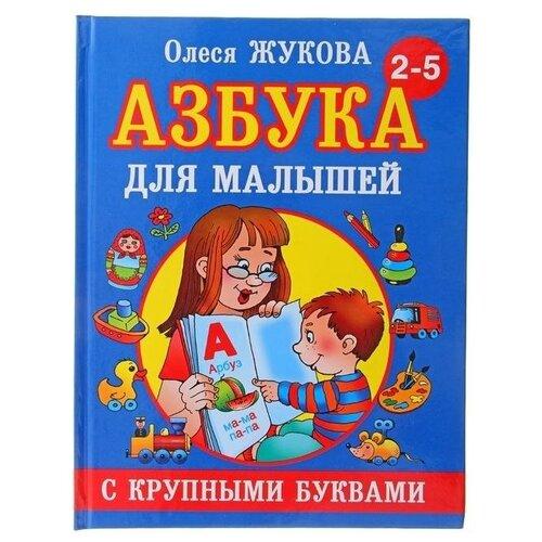 Купить Жукова О. С. Азбука с крупными буквами для малышей , АСТ, Учебные пособия