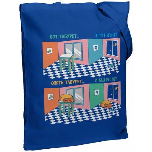 Сумка-шоппер «Вот табурет», ярко-синяя