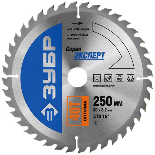 Фото - Пильный диск ЗУБР Эксперт 36903-250-30-40 250х30 мм пильный диск зубр эксперт 36901 250 30 24 250х30 мм