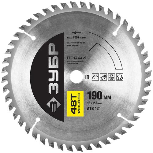 Фото - Пильный диск ЗУБР Профи 36852-190-16-48 190х16 мм пильный диск зубр профи 36852 300 32 60 300х32 мм