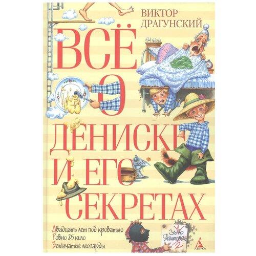 Купить Драгунский В. Все о Дениске и его секретах , Азбука, Детская художественная литература