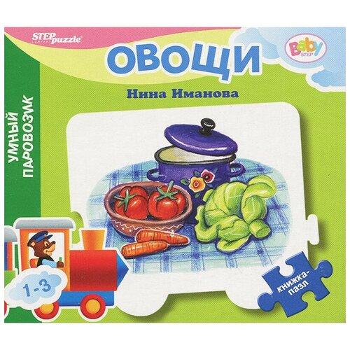 Фото - Step puzzle Книжка-игрушка Умный Паровозик. Овощи step puzzle книжки игрушки умный паровозик игровой комплект 3