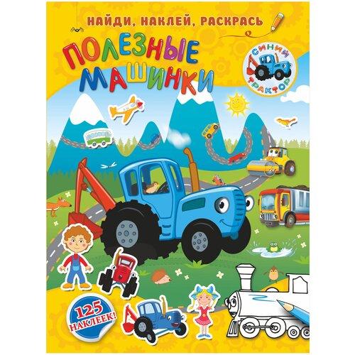 Купить Книжка с наклейками Синий трактор: найди, наклей, раскрась. Полезные машинки , Малыш, Книжки с наклейками