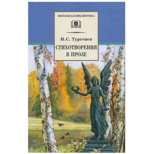Купить Тургенев И.С. Стихотворения в прозе , Детская литература, Детская художественная литература