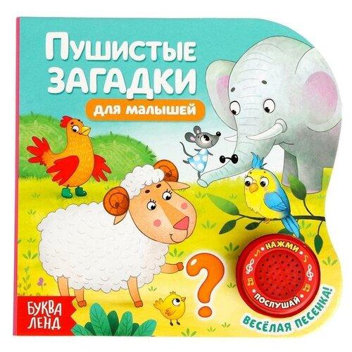 Купить Сачкова Е. Пушистые загадки для малышей , Буква-Ленд, Книги для малышей