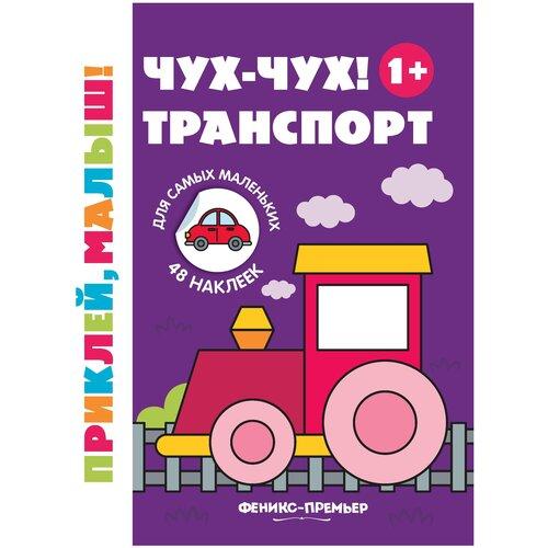Фото - Чух-чух! Транспорт. Издание 3-е интерактивная развивающая игрушка k s kids паровозик чух чух
