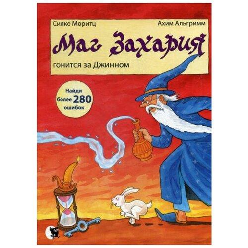 Купить Моритц С. Маг Захария гонится за Джинном , Открытая книга, Детская художественная литература