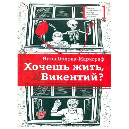 Орлова-Маркграф Н. Г.