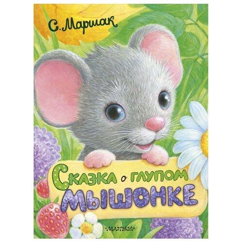 Купить Маршак С.Я Сказка о глупом мышонке , Малыш, Детская художественная литература