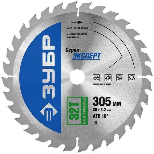 Фото - Пильный диск ЗУБР Эксперт 36901-305-30-32 305х30 мм пильный диск зубр эксперт 36901 305 30 32 305х30 мм