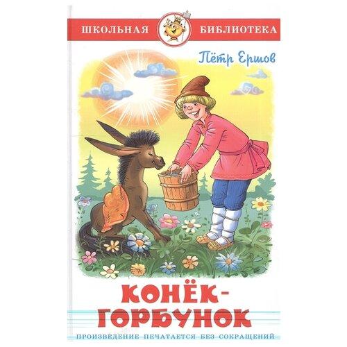 Ершов П. П.