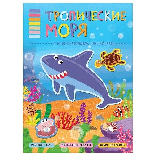 Минишева Т. Книжка с наклейками Тропические моря Мозаика-Синтез