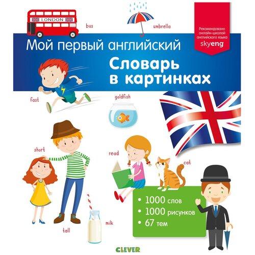 Мой первый английский Словарь в картинках штайн м английский словарь в картинках