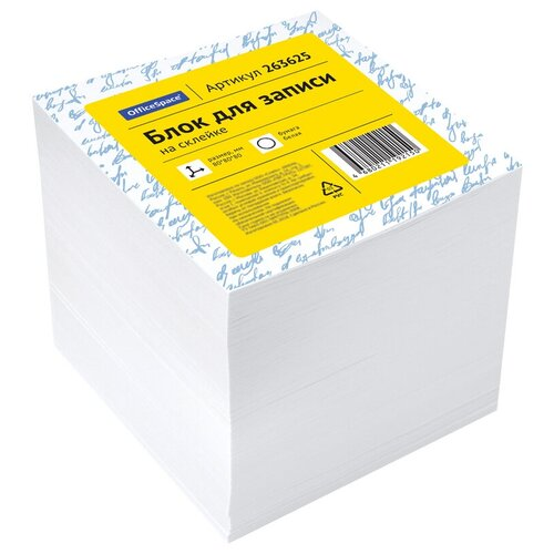 Купить OfficeSpace Блок для записи на склейке 8х8х8 см, белизна 92% (263625) белый, Бумага для заметок