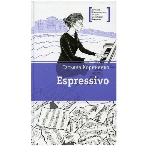 Купить Espressivo: повесть, Детская литература, Детская художественная литература