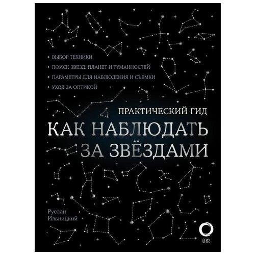Купить Как наблюдать за звездами. С картой звездного неба и планисферой Ильницкий Р.В., АСТ, Познавательная литература