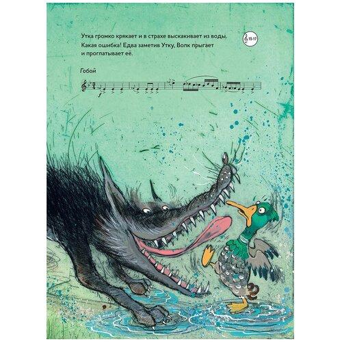Музыкальная классика для детей. Петя и Волк с CD и QR-кодом.