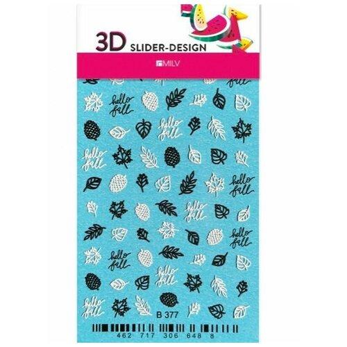 Купить Milv, 3D-cлайдер В377