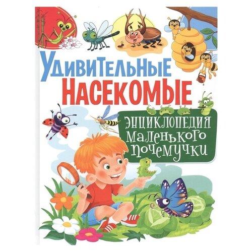 Скиба Т. Энциклопедия маленького почемучки. Удивительные насекомые скиба т в удивительные насекомые